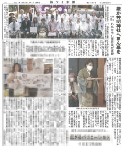 神明神社寄付洛タイ新報